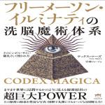 CODEX MAGICA フリーメーソン・イルミナティの洗脳魔術体系