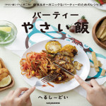 パーティーやさい飯 (veggy Books) へるし〜どい (著)