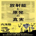 放射能と原発の真実 (veggy Books)  内海聡  (著)