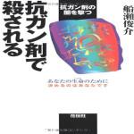 抗ガン剤で殺される―抗ガン剤の闇を撃つ 船瀬 俊介  (著)