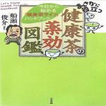 まさかに役立つ健康茶の薬効図鑑 船瀬 俊介  (著)