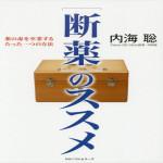 [断薬]のススメ  内海 聡  (著)