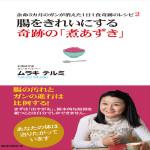 腸をきれいにする 奇跡の「煮あずき」ムラキテルミ  (著)