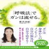「呼吸法」でガンは流せる。【DVD付】 椎名 由紀 (著)
