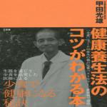 健康養生法のコツがわかる本 甲田 光雄  (著)