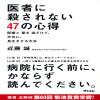 医者に殺されない47の心得 医療と薬を遠ざけて、元気に、長生きする方法 近藤 誠  (著)