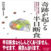 奇跡が起こる半日断食 甲田 光雄  (著)