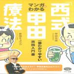 マンガでわかる「西式甲田療法」一番わかりやすい実践入門書  甲田 光雄  (著)