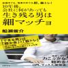 10年後、会社に何があっても生き残る男は細マッチョ 船瀬 俊介  (著)