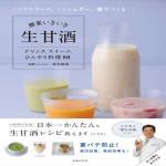 酵素いきいき生甘酒―ノンアルコール、ノンシュガー、麹でつくる 是友 麻希  (著)