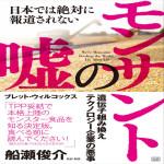 日本では絶対に報道されない モンサントの嘘 ブレット・ウィルコックス (著), 船瀬 俊介 (監修),