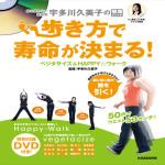 ベジタサイズ&HAPPY☆ウォーク歩き方で寿命が決まる! 特別付録DVD付き  宇多川久美子(著)