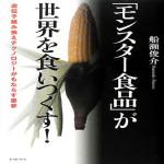 「モンスター食品」が世界を食いつくす! 遺伝子組み換えテクノロジーがもたらす悪夢 船瀬俊介  (著)