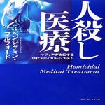 人殺し医療 マフィアが支配する現代メディカル・システム ベンジャミン・フルフォード  (著)