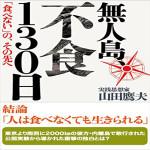 無人島、不食130日「食べない」の、その先へ  山田鷹夫(著)