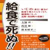 給食で死ぬ!! 大塚貢+西村修+鈴木昭平(共著)驚きと感動のDVD付き