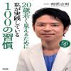 20歳若く見えるために私が実践している100の習慣 南雲 吉則  (著)