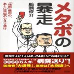 メタボの暴走 「強制」健診の、あとに地獄のクスリ漬け  船瀬俊介(著)