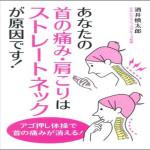 あなたの首の痛み・肩こりはストレートネックが原因です!  酒井慎太郎(著)