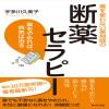 薬を使わない薬剤師の 断薬セラピー  宇多川 久美子 (著)