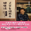 子宮を温める健康法 ~若杉ばあちゃんの女性の不調がなくなる食の教え~  若杉友子(著)