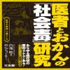医者とおかんの「社会毒」研究 内海聡  (著), めんどぅーさ (イラスト)