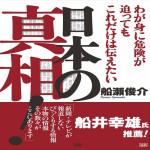 わが身に危険が迫ってもこれだけは伝えたい日本の真相!  船瀬 俊介  (著)