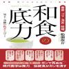 番茶・ゴマ・海苔・味噌 和食の底力 船瀬 俊介  (著)
