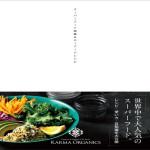スーパーフード図鑑 & ローフードレシピ LIVING LIFE MARKETPLACE (著)
