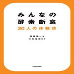 みんなの酵素断食 30人の体験談 加藤馨一 (著), 中村裕恵 (監修)