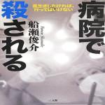 病院で殺される 船瀬 俊介  (著)
