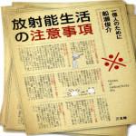 放射能生活の注意事項―一億人のために  船瀬 俊介  (著)
