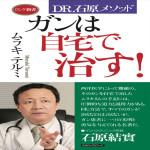 Dr.石原メソッド ガンは自宅で治す!  ムラキテルミ (著)