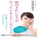 肌のきれいな人がやっていること、いないこと  菅原 由香子 (著)