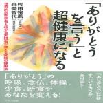 「ありがとうを言う」と超健康になる 町田 宗鳳  (著), 森 美智代 (著)