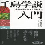 千島学説入門―生命発生からガン治療まで 忰山 紀一  (著)
