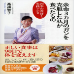 余命3カ月のガンを克服した私が食べたもの――四季の食材と実践レシピ 高遠 智子 (著)