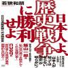 日本人よ、歴史戦争に勝利せよ GHQ洗脳史観への決別宣言 若狭 和朋 (著)