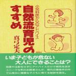 自然流育児のすすめ―小児科医からのアドバイス 真弓 定夫  (著)