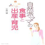 自然派ママの食事と出産・育児 大森 一慧  (著)