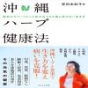 沖縄ハーブ健康法~病気のデパートだった私がみつけた病に負けない生き方 安田 未知子  (著)