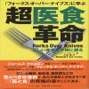 「フォークス・オーバー・ナイブス」に学ぶ超医食革命  松田 麻美子 (監修)