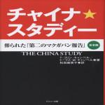 チャイナ・スタディー 葬られた「第二のマクガバン報告」(合本版)  T・コリン・キャンベル (著)
