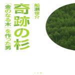 奇跡の杉―「金のなる木」を作った男 船瀬 俊介  (著)