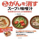 今あるがんを消すスープと味噌汁…有効率65%以上の食事療法 済陽 高穂 (著)