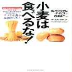 小麦は食べるな! ウイリアム・デイビス (著), 白澤卓二  (翻訳)