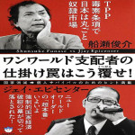 TPP毒素条項で日本は丸ごと奴隷市場 船瀬 俊介  (著), ジェイ・エピセンター (著)