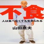 人は食べなくても生きられる 山田 鷹夫  (著)
