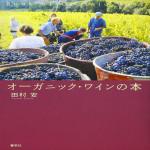 オーガニック・ワインの本 田村 安  (著)