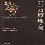 無双原理・易―「マクロビオティック」の原点 桜沢 如一  (著), 岡田 定三 (編集)